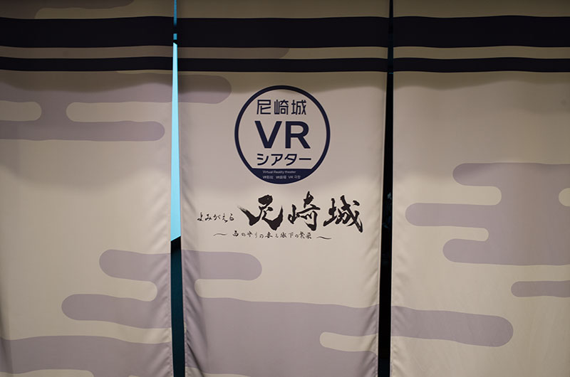 VR theater at second floor of Amagasaki Castle