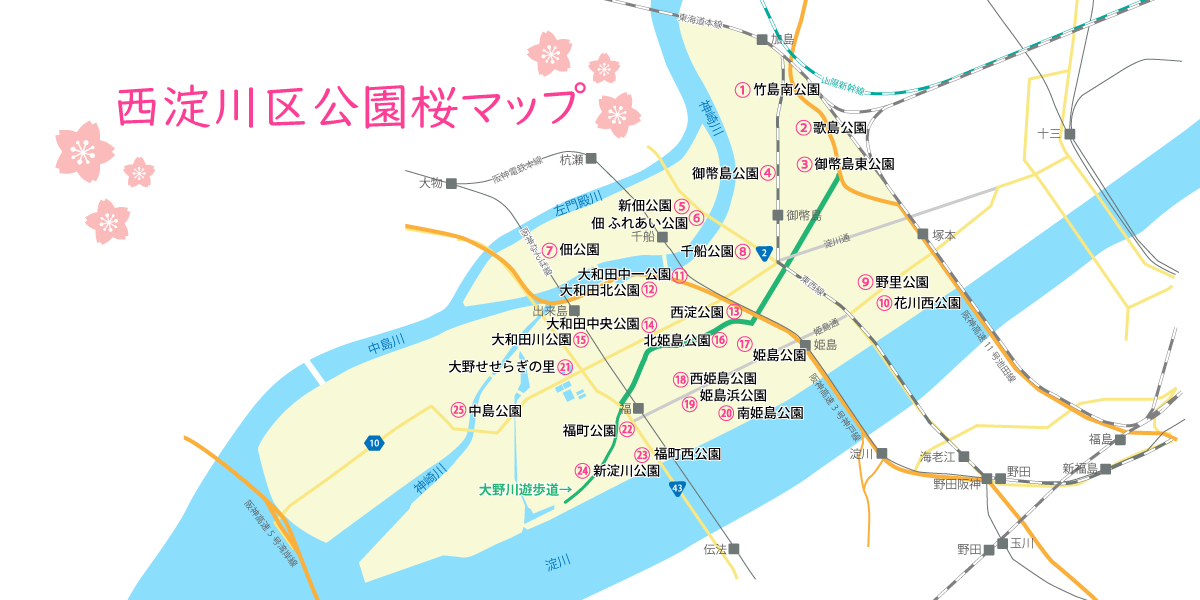 Osaka City Nishiyodogawa Parks and the Cherry Blossom Areas